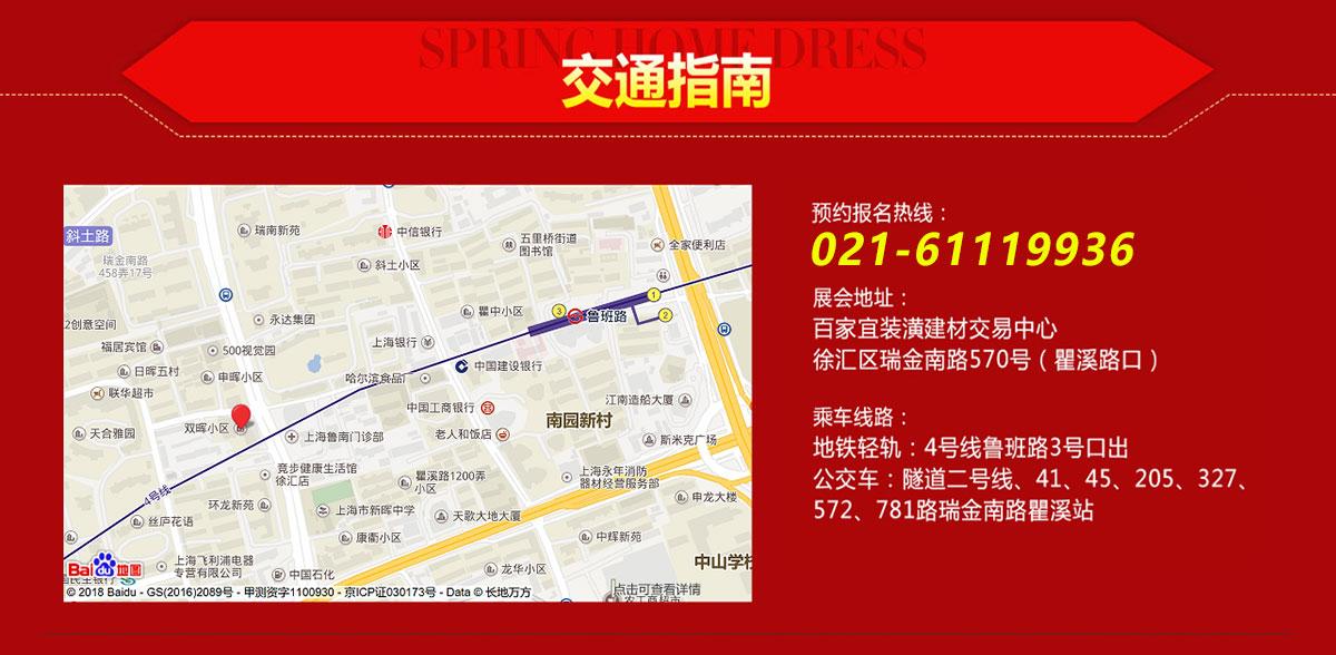 苹果亚博app官网下载装潢交易中心交通指南服务